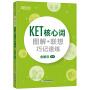 KET核心词图解+联想巧记速练 KET词汇 KET核心词 KET单词图解 KET话题词汇 KET考试