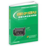 欧姆龙CP1系列PLC原理与典型案例精解 9787111537229 苏强 霍罡著 机械工业出版社