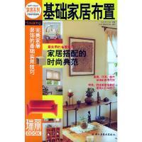 基础家居布置――瑞丽BOOK 主妇之友社供稿,北京《瑞丽》杂志社 中国轻工业出版社 9787501949410