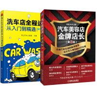【全2册】洗车店全程运作从入门到精通汽车美容店金牌店长(第3版)汽车美容店经营管理汽车美容技术汽车