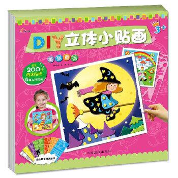 DIY立体小贴画美丽童话(小贴画有大智慧。每本赠送六种颜色超过200张泡沫贴纸、6幅立体贴画。)