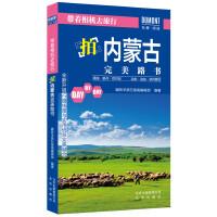 带着相机去旅行――拍内蒙古完美路书