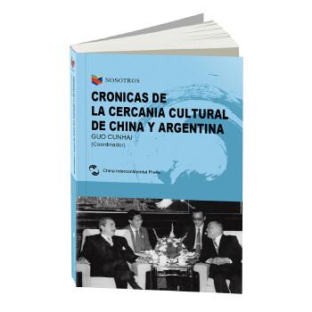 """我们和你们:中国和阿根廷的故事(西) """"""""一带一路""""战略破题之作 中阿两国21位作者联袂创作 亲历者以小故事揭秘大历史 """""""