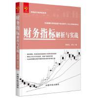 财务指标解析与实战 曹明成实战炒股系列