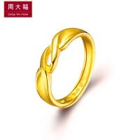 周大福 纽带光砂足金黄金戒指女款(工费:58计价)F151454