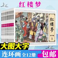 大图大字 红楼梦连环画(套装1-12册) 儿童绘本小人书 四大名著连环画