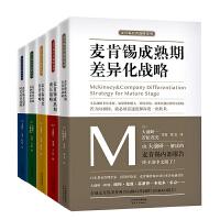 麦肯锡经营战略系列全套5册 变革期体制转换战略+成熟期差异化战略+成熟期成长战略+无边界时代经营战略+现代经营战略 管
