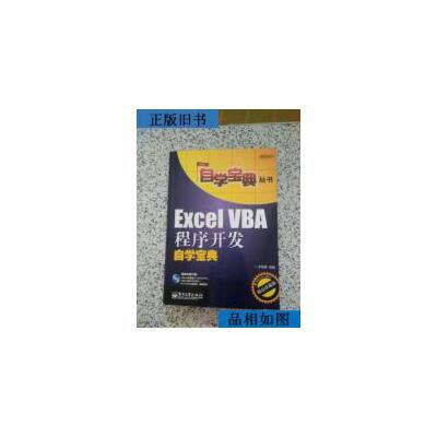 【二手旧书9成新】Excel VBA程序开发自学宝典 缺光盘 /罗刚君 著正版旧书,放心下单