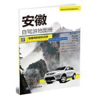 2019年中国分省自驾游地图册系列-安徽自驾游地图册