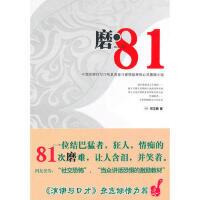 【新书店正品包邮】 磨 81 何玉鹏 9787531336662 春风文艺出版社
