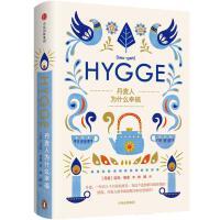 丹麦人为什么幸福Hygge [丹麦]迈克・维金 著,林娟 9787508674346 中信出版社