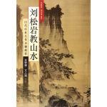 刘松岩教山水・文人画(上)