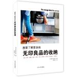 想要了解更多的无印良品的收纳(无印良品公司认可的无印良品的收纳用品实用宝典,解决你的收纳问题;该书日语版在日本1年8次