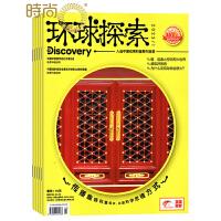 环球探索 青少年版2018年全年杂志订阅新刊预订1年共12期7月起订