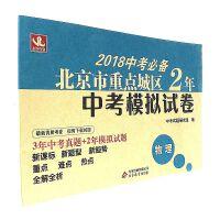 物理-2018中考必备北京市重点城区2年中考模拟试卷