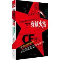 穿越火线―中国籍雇佣兵在海外的生死传奇猎鹰 著凤凰出版社9787807294078