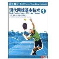 正版dvd碟片现代网球基本技术1网球教学教材1DVD光盘