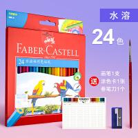 德国辉柏嘉24色水溶彩铅 24色水溶性彩色铅笔美术彩笔绘画水彩铅笔
