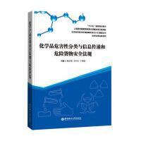 化学品危害性分类与信息传递和危险货物安全法规