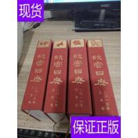 [二手旧书9成新]故宫日历2015 2016 2018 2019年 4本合售,品相版