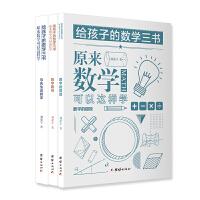 【3本】给孩子的数学三书刘薰宇原来数学可以这样学马先生谈数学中小学生课外阅读书籍自然科学知识读物世界经典名著数理化青少年