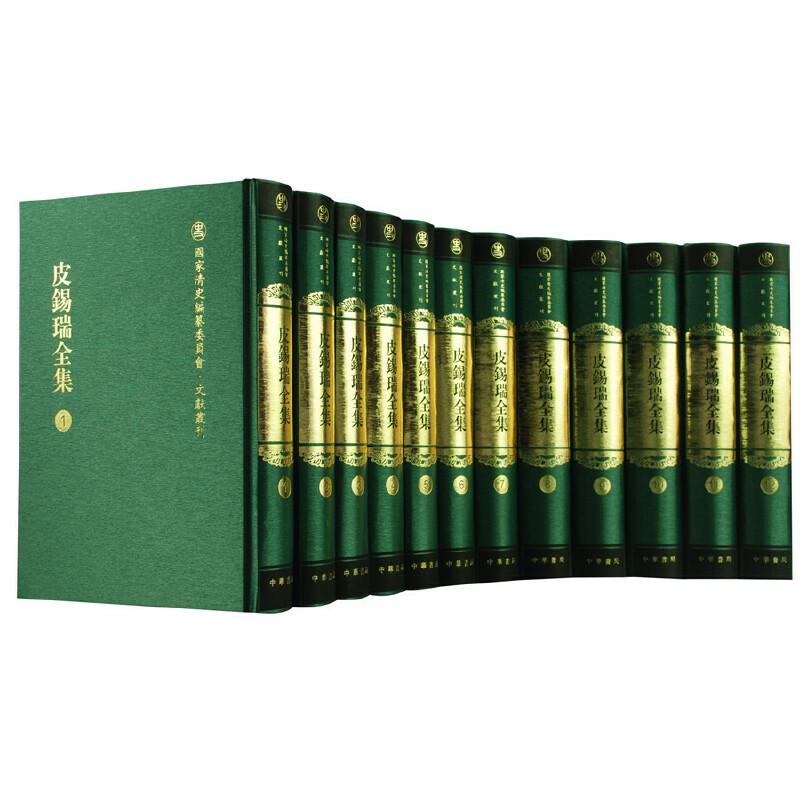 皮锡瑞全集(全十二册)