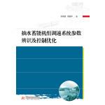 抽水蓄能机组调速系统参数辨识及控制优化
