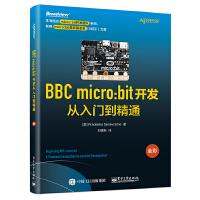 BBC micro:bit开发从入门到精通(全彩)
