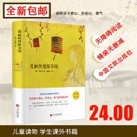爱丽丝漫游奇境 教育部语文新课标阅读书目 培养孩子爱心、好奇心、勇气的经典名作 世界十大儿童文学名著之一 中国文联出版