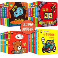猜猜我是谁洞洞书全套19册 幼儿早教创意翻翻书0-1-2-3岁婴幼儿童启蒙认知故事书亲子互动益智游戏玩具书宝宝学说话绘