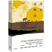 正版全新 草原动物园