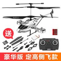 遥控飞机直升机耐摔充电男孩儿童玩具防撞摇控航模型飞行器无人机