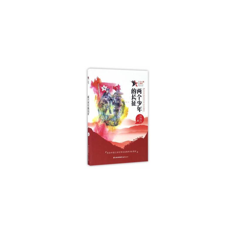 【正版现货】七彩云霞红飘带  两个少年的长征 李秀儿 9787541485176 云南出版集团公司 晨光出版社