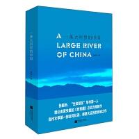 正版全新 一条大河里的中国