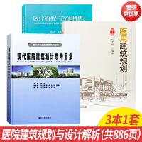 医院建筑规划与设计解析 3本1套 医用建筑规划 现代医院建筑设计参考图集 医疗流程与空间组织 建筑设计书籍