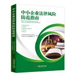 中小企业法律风险防范指南
