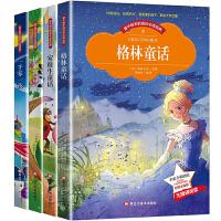 格林童话+安徒生童话+伊索寓言+一千零一夜同步语文儿童名著(彩图注音版)全4册