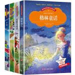 格林童话+安徒生童话+伊索寓言+一千零一夜语文新课标儿童名著(彩图注音版)全4册