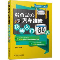 混合动力汽车维修快速入门60天 李林 丰田 本田 日产 起亚 吉利 比亚迪 广汽 E-CVT PHEV i-MMD 97