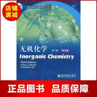 无机化学Inorganic chemistry (美)米斯勒(Miessler,GL),(美)塔尔(Tarr,DA) 著