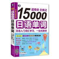 超奇迹 分类记 15000日语单词 日语入门词汇学习,一站式搞定 耿小辉 9787500143147 中国对外翻译出版公