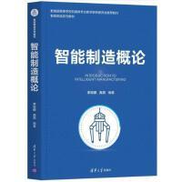 智能制造概论 李培根 高亮 清华大学出版社