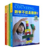(全4册)学前儿童数学学习与发展核心经验+ 数学不仅是数数:基于标准的幼儿数学教学活动+幼儿数学核心概念:教什么?怎么教?+早期STEM教学 科学、技术、工程与数学的整合活动
