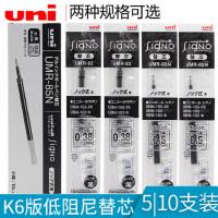 盒装送笔日本进口UNI三菱笔芯UMR-83/85N K6中性笔芯适用于UMN-155按动中性笔学生考试黑色水笔芯0.3
