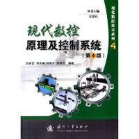 现代数控原理及控制系统(第4版) 张吉堂著 国防工业出版社 9787118106343