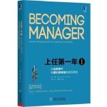 上任第一年1:从业务骨干到团队管理者的成功转型(原书第2版)( (美)琳达希尔(Linda A. Hill) 机械工业
