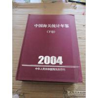 中国海关统计年鉴2004
