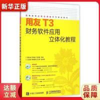 用友T3财务软件应用立体化教程 薛光来 王晓红 马宏艳 人民邮电出版社
