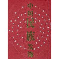 中��民族�l� 本���委�� 四川人民出版社