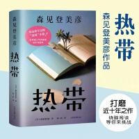 热带 长篇小说 日本文学 森见登美彦 烧脑阅读挑战 连环套娃故事 森见登美彦打磨近十年之作 果麦文化